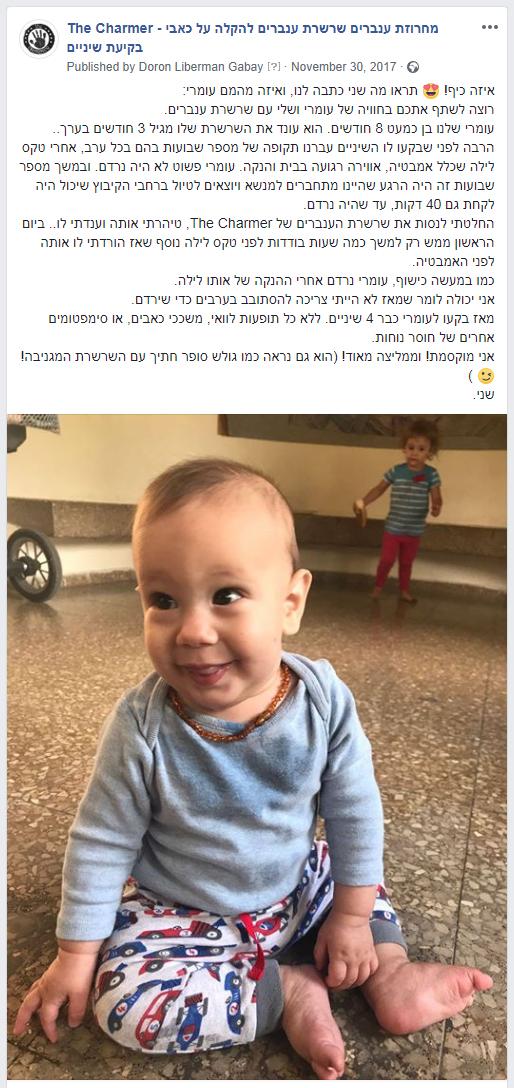 שרשרת ענבר לתינוק שרשרת ענברים לתינוקות